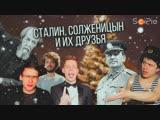 🔥 Сталин против друзей Солженицына Дудь, itpedia, Варламов [SciPie]