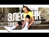 Летняя группа Полины Ивановой | Танцевальный Центр ЭЛЕФАНК