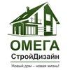 ОмегаСтройДизайн Строительство Загородных Домов