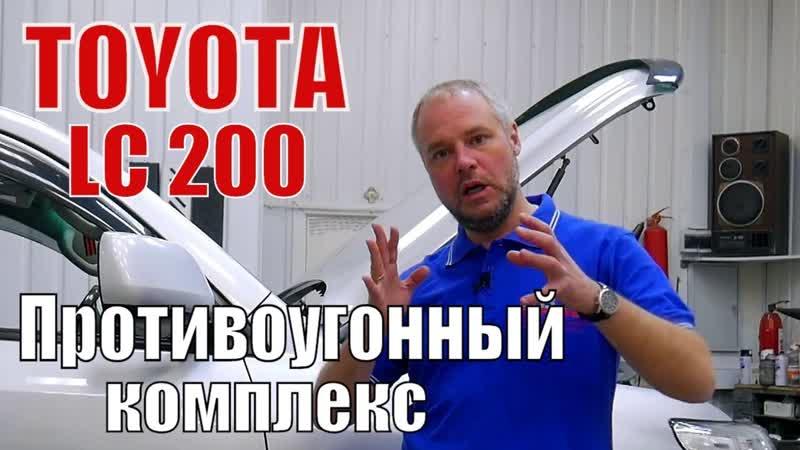 Toyota Land Cruiser 200 Обзор противоугонного комплекса