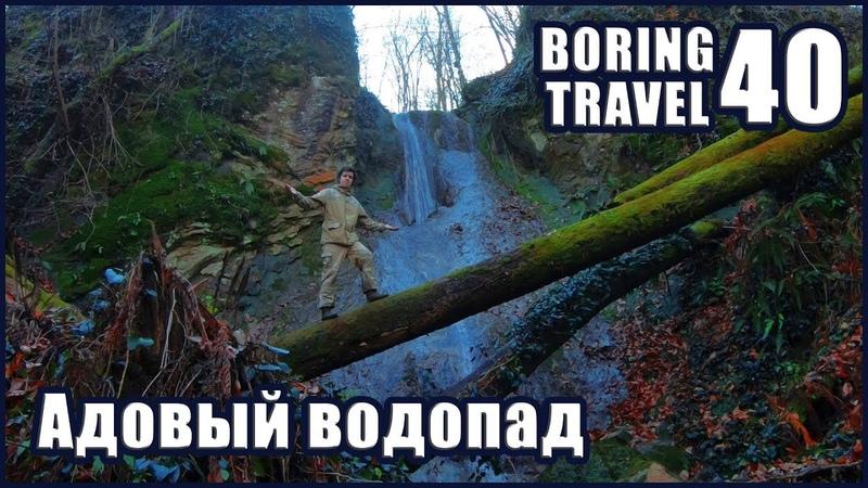 Адов водопад. Парковые водопады. Джиперский водопад. Фанагорийская