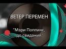 Песни нашего кино Ветер перемен - Мэри Поппинс, до свидания 1983