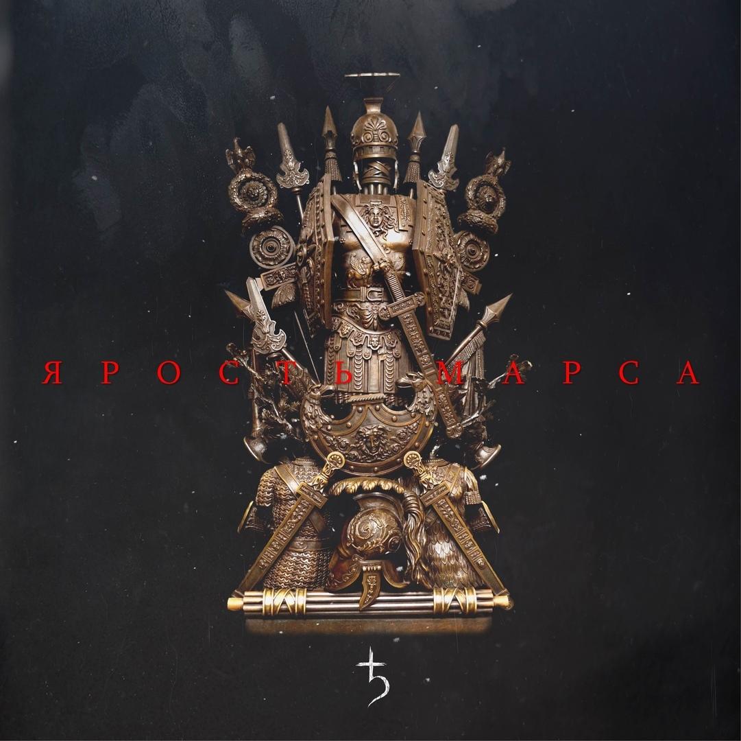 The Korea - Ярость Марса (Single)