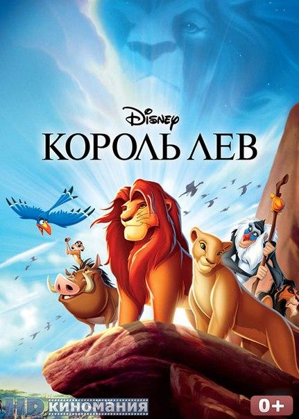 король лев 3 скачать игру - фото 10