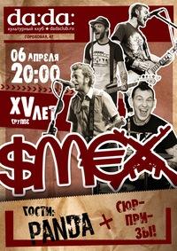 06/04- Смех. XV лет группе @ Dada
