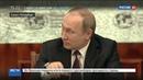 Новости на Россия 24 • Ангелы поедают чертей: Путин увидел в жизни подводного мира сходство со своей работой