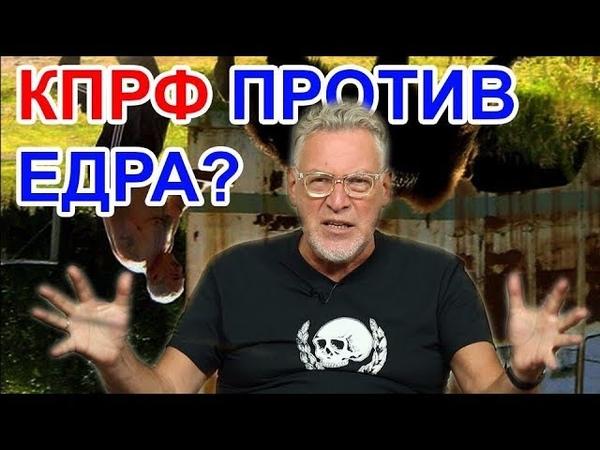 Коммунисты vs ЕдРо – кто хуже Артемий Троицкий