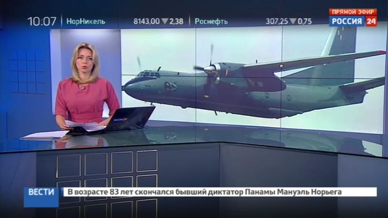 Новости на Россия 24 • При аварийной посадке Ан-26 один военнослужащий погиб, пятеро пострадали