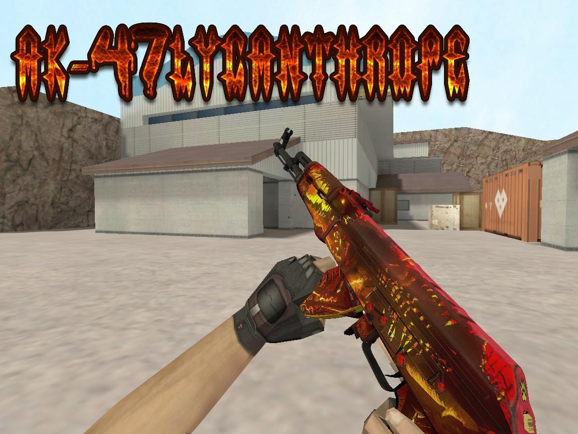 Модель AK-47 Lycanthrope