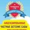 Детский сад Тридевятое Царство Куркино Новогорск