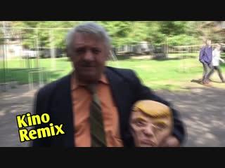 детский стишок kino remix 2019 ржач до слез смешные приколы дворовый футбол