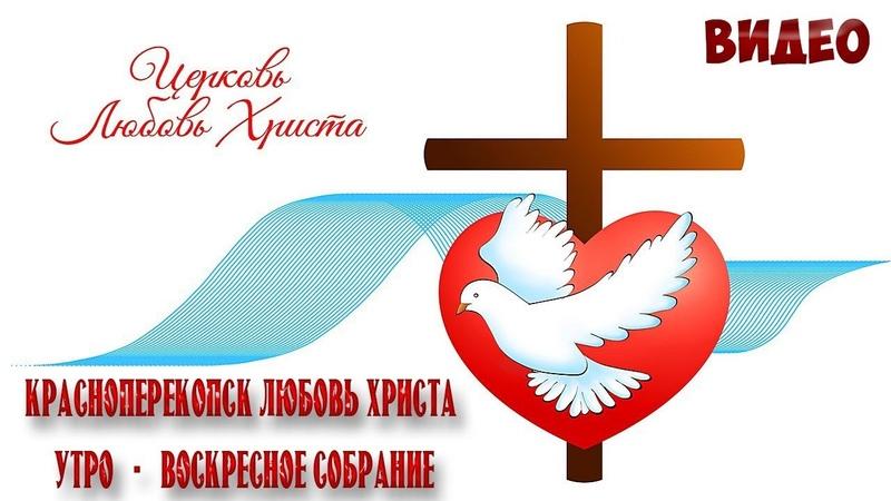 Красноперекопск Любовь Христа 16 12 2018 УТРО Воскресное собрание
