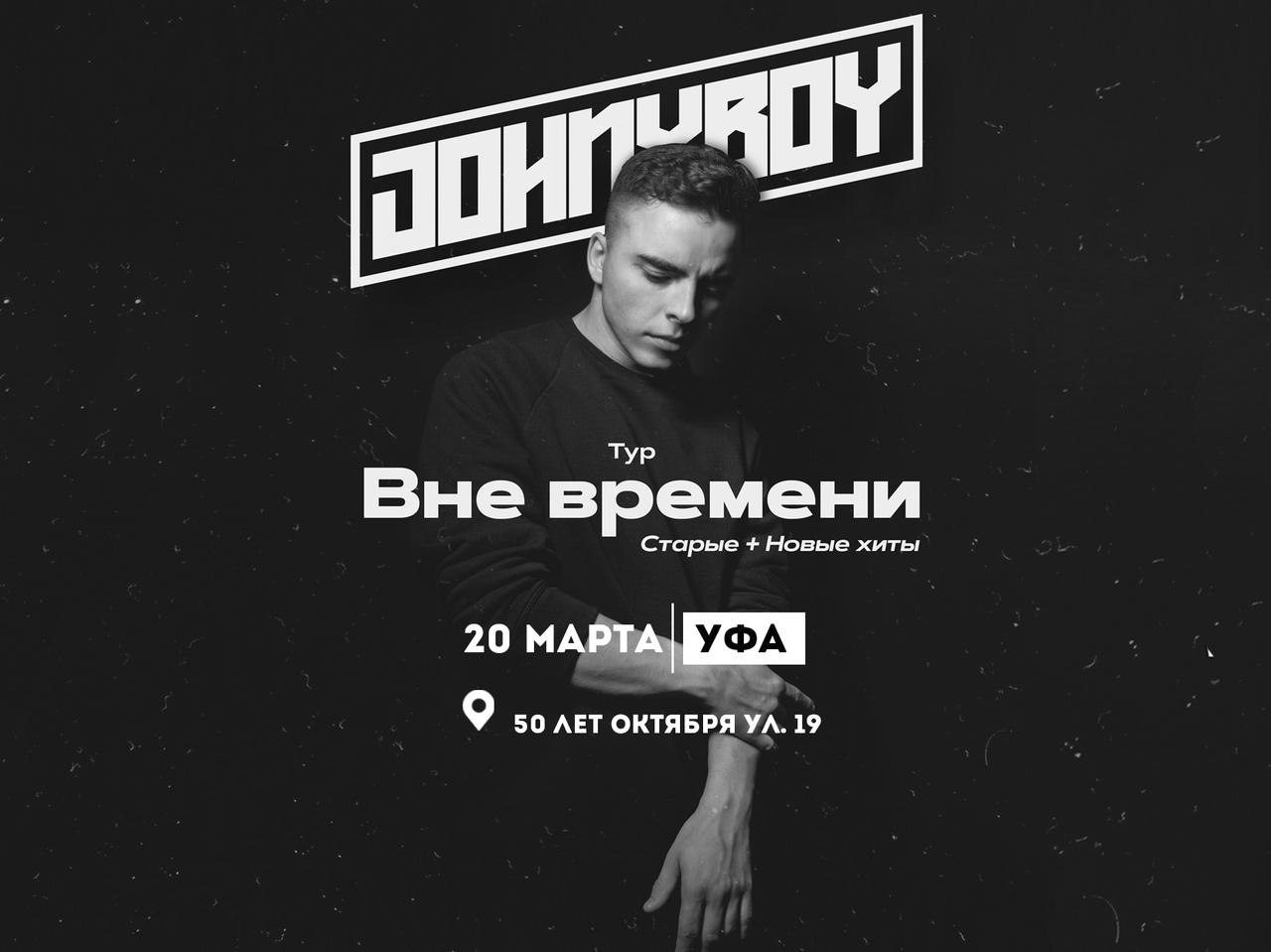 Афиша Уфа JOHNYBOY УФА 20 мар