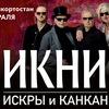 Концерт группы Пикник в Уфе