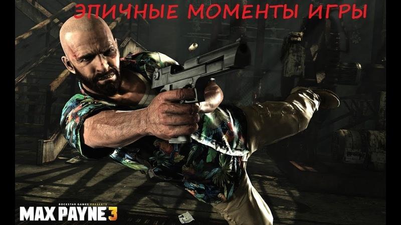 Max Payne 3.Эпичные Моменты Игры