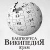 Башҡорт Википедияһы