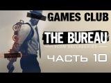 Прохождение The Bureau XCOM Declassified часть 10