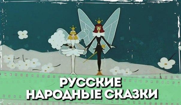 Полнометражные мультфильмы по Русским народным сказкам.