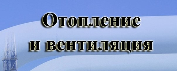 Диплом Готовые дипломы ВКР Теплоэнергетика ВКонтакте водоснабжение и водоотведение отопление и вентиляция
