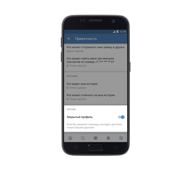 Настройки приватости ВКонтакте по новому
