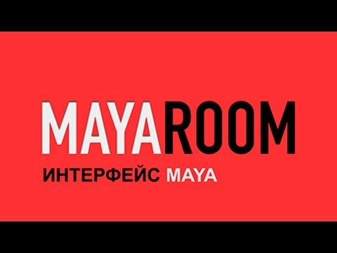 Интерфейс Maya