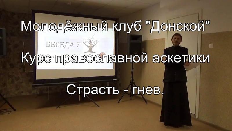 Молодёжный клуб Донской Страсть - гнев.