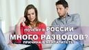 Почему В России Так Много Разводов, Если По Логике Женятся Только Бабарабы