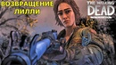 The Walking Dead: The Final Season - Абель нападает на Клементину в лесу. Возвращение Лилли