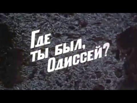 Где ты был Одиссей 1978 Военный фильм драма