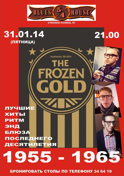 31.01 The Frozen Gold - Blues 5/4 House. Саратов