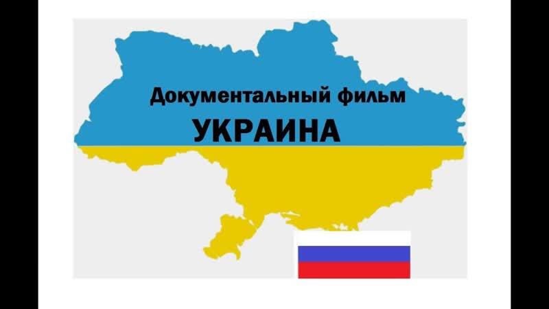 Документальный фильм про украину во времена второй мировой » Freewka.com - Смотреть онлайн в хорощем качестве