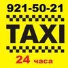 Такси в красном селе