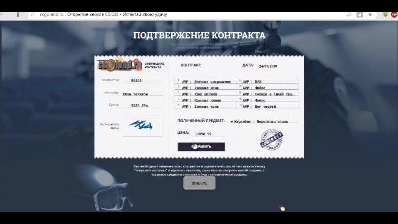супер дроп на 10.000 рублей из контракта