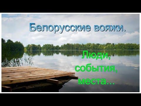 Белорусские вояжи. От фестиваля к фестивалю от встречи к встрече