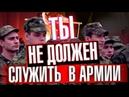 ТЫ НЕ ДОЛЖЕН СЛУЖИТЬ В АРМИИ feat. ЖИРНЫЙ Инквизитор Махоун