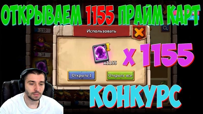 ОТКРЫВАЕМ 1155 ПРАЙМ КАРТ ГЕРОЕВ \ OPEN 1155 PRIME HERO CARD \ БИТВА ЗАМКОВ \ CASTLE CLASH