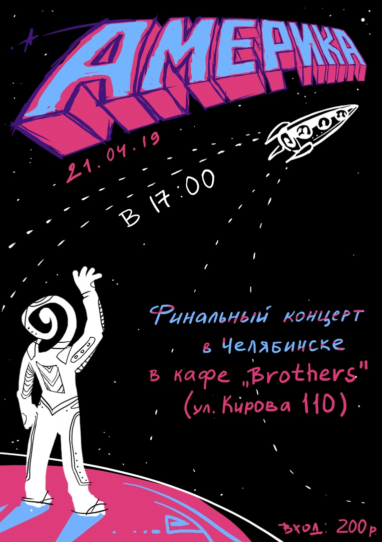 Афиша Челябинск АМЕРИКА - Челябинск // 21.04