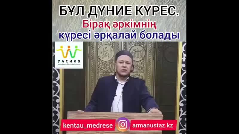Snaptube Ұстаз Арман Қуанышбаев on Instagram ✔Ұстазға Алл MP4