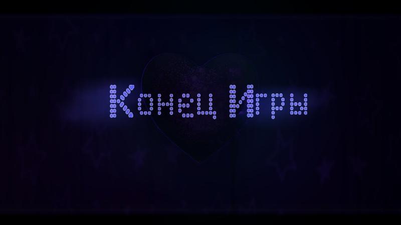 【MMD】∇ Game Over/Конец Игры ∇ {COLLAB WITH DAKUGARU ORIGINAL MOTION DL}