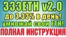 333ETH IO v2 0 ЧЕСТНЫЙ ОБЗОР КАК ВЛОЖИТЬ В 333 ETH КАК ПОЛУЧИТЬ ВЫПЛАТУ ИЗ 333 ETH IO