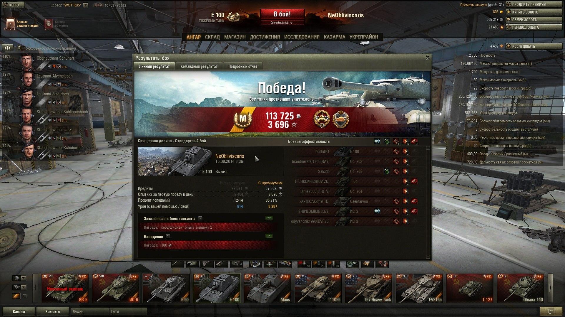 Продать танк за золото 11 фотография