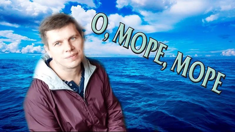 О море море АЛЕКСЕЙ СТРИЖАК