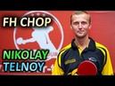 FH chop of Telnoy Nikolay SlowMotion - Николай Тельной, техника подрезки справа