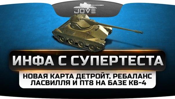 уголок нагибатора джов: