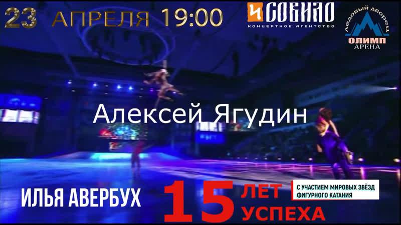 Шоу на льду Ильи Авербуха « 15 лет успеха»