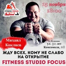 Михаил Кокляев фото #36