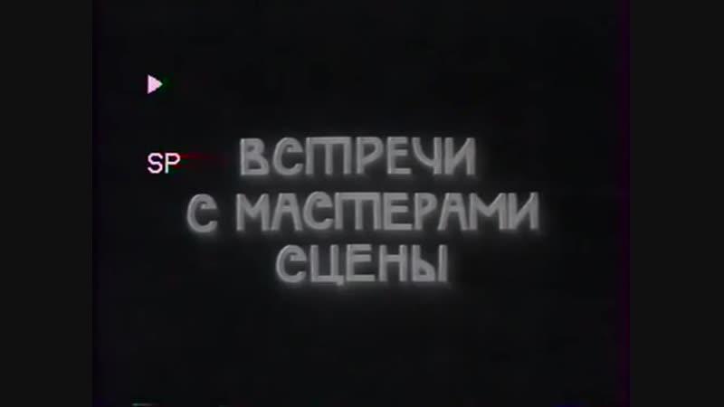 Иванов-Крамской А. М. _док. фильм 1972г. _Встречи с мастерами сцены_ Ivanov-Kram