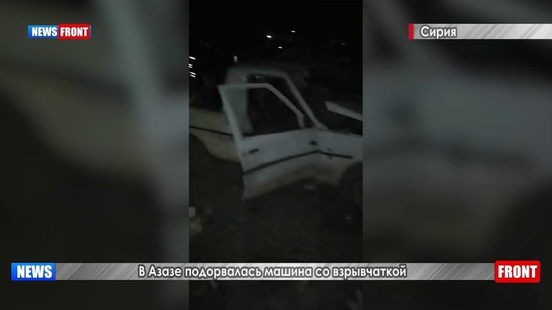 В Азазе подорвалась машина со взрывчаткой