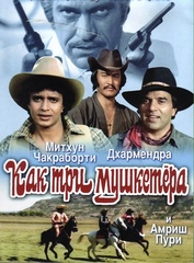 Как три мушкетера. 1984.
