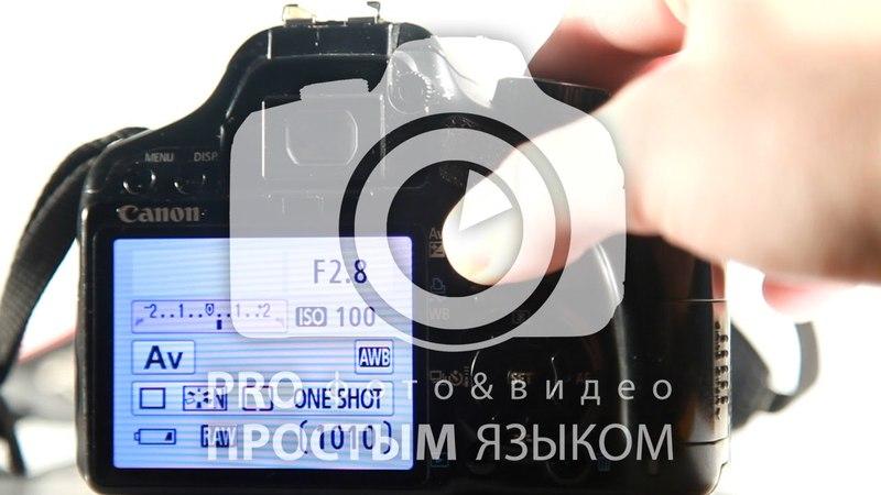 Как настроить фотоаппарат для получения отличных фотографий | Урок 5